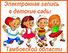 Электронная запись в детские сады Тамбовской области