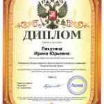 lyakutina_diplom