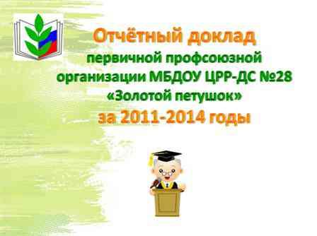 otchet_profkom_2011_14