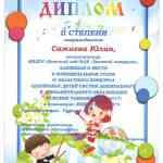 sazhneva_yu