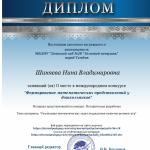 shiniaeva_matem