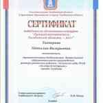 tyutereva_2011