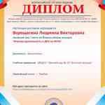 veresh_diplo_igro
