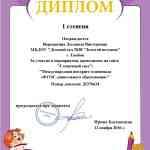 veresh_diplo_olimp
