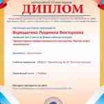 veresh_diplo_prof