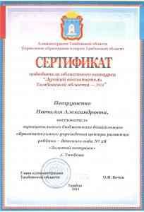 сертификат лучший воспитатель