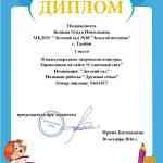diplom_druzhnaya_semya_belyaeva