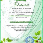 diplom_leto_belyaeva
