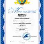 diplom_moya_rodina_belyaeva
