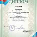 diplom_zozh_belyaeva
