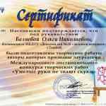 sertifikat_umelie_ruki_belyaeva