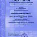 svidetelstvo_adaptatsia_belyaeva