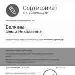 svidetelstvo_konspekt_belyaeva