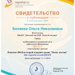 svidetelstvo_osen_belyaeva