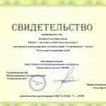 svidetelstvo_solnsvet_belyaeva