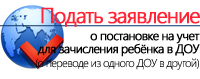 Подать заявление о постановке на учет для зачисления в ДОУ