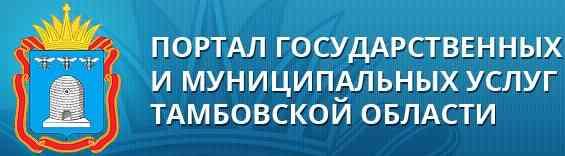 Портал госуслуг Тамбовской области