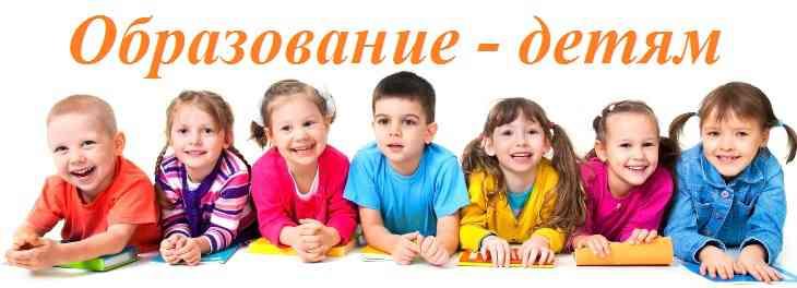 Образование детям