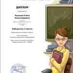 di_rozhkova_2