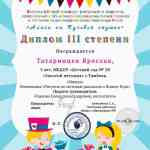 di_rozhkova_3