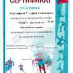 biatlon_gulia