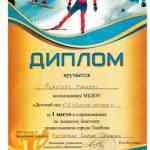 biatlon_mischa