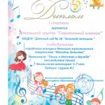 Melodii_2019_skrip_kl