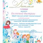 diplom_Beljewa