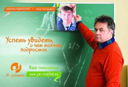 shkola_roditelei
