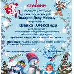 Shevko