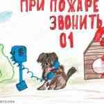 protiw_pozhara(4)