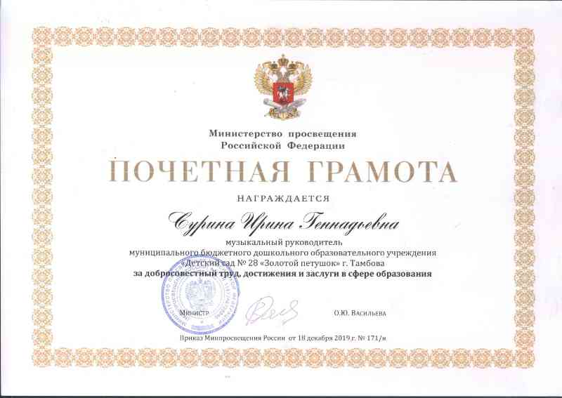 Surina_gramota_min_prosv