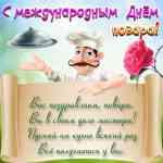 Den'_powara(1)